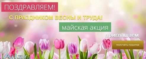 Поздравления и подарки в честь 1МАЯ!