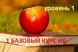 Бесплатные вебинары для группы 1го БАЗОВОГО КУРСА ИВ