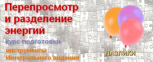 Курс «ПЕРЕПРОСМОТР  и разделение энергий», приглашаем на новый курс в проекте ПАЗЛИКИ