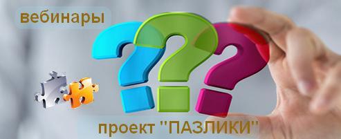 Рекомендации по прохождению курсов интегрального видения, вопросы и ответы- запись вебинара 25.10.15