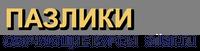 logo_pazliki9-sh