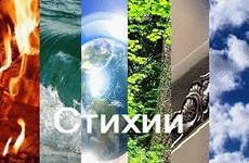 Стихии на Земле — восстанавливаем дружбу и партнерство