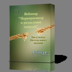 vebinar_Ai-pereprosmotr