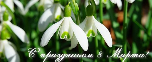 Поздравления и подарки 8 марта- для Вас!