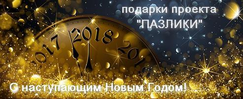 Подарки на Новый Год от проекта ПАЗЛИКИ