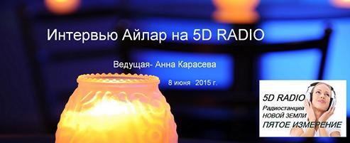Кармическая психология с Айлар- интервью 5D RADIO