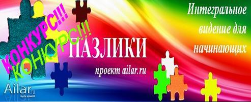 Вручение призов конкурса проекта ПАЗЛИКИ!