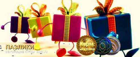 Празднуем юбилей  темы  с подарками для Вас!