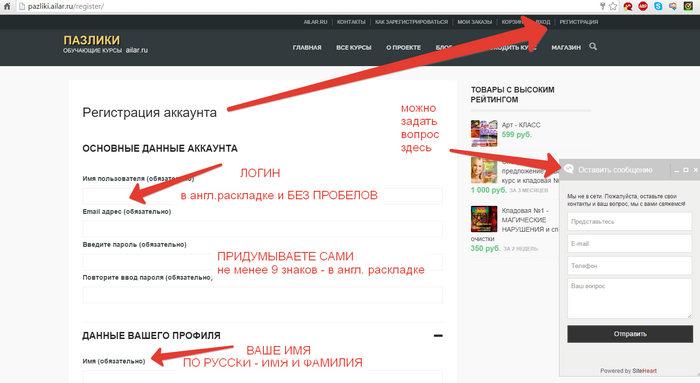 pazliki-registraciya