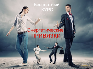 privyzki-free-kurs