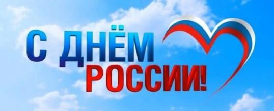 С Днем России — наша медитация