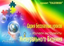 seriya_pazliki-1(210Х150)