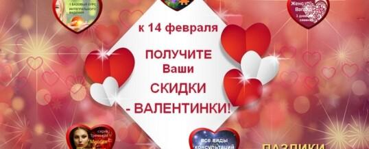 С Днем Влюбленных!- Ваши скидки-валентинки