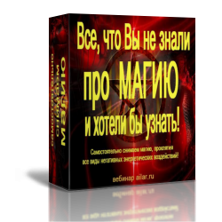 vebinar_Ailar_snimaem_mag